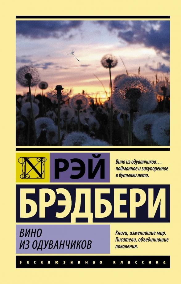61776695_vino-iz-oduvanchikov-ast.jpg