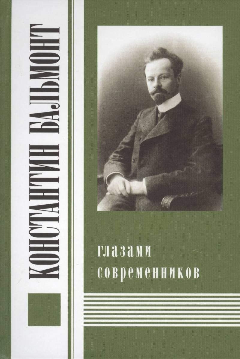 Бальмонт картинки книг